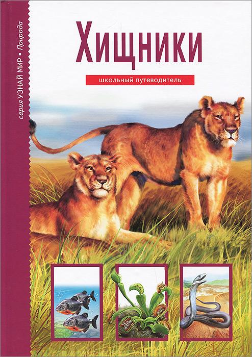Хищники12296407Хищные - это научное название группы животных. Хищники - это существа с определенным типом питания. В случае с волками, львами и тиграми эти понятия совпадают, так как эти хищные являются и настоящими хищниками. Но так бывает далеко не всегда... Прочтите эту книгу, и вы узнаете из нее много интересного. Например, к каким хитроумным уловкам прибегают разные организмы ради успешной охоты, также о том, что у хищников бывает трофейное оружие и т.д.