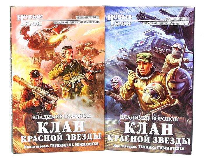 Клан Красной Звезды (комплект из 2 книг)