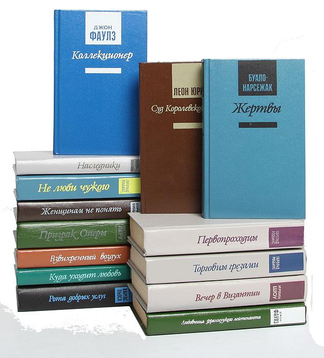 Библиотека классического зарубежного романа (комплект из 14 книг)