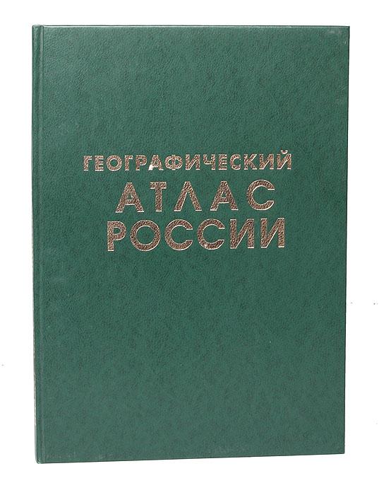 Обложка книги Географический атлас России