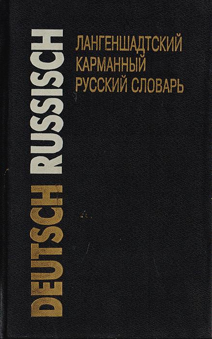 Лангеншадтский карманный словарь. Часть 2. Немецко-русский словарь