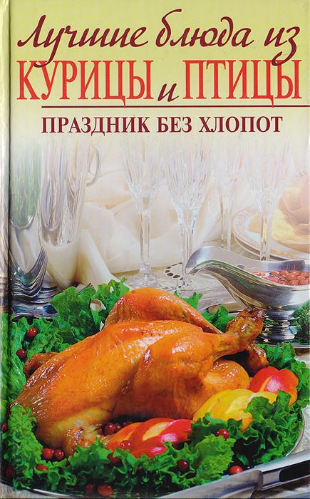 Лучшие блюда из курицы и птицы. Праздник без хлопот