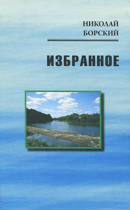 Николай Борский. Избранное