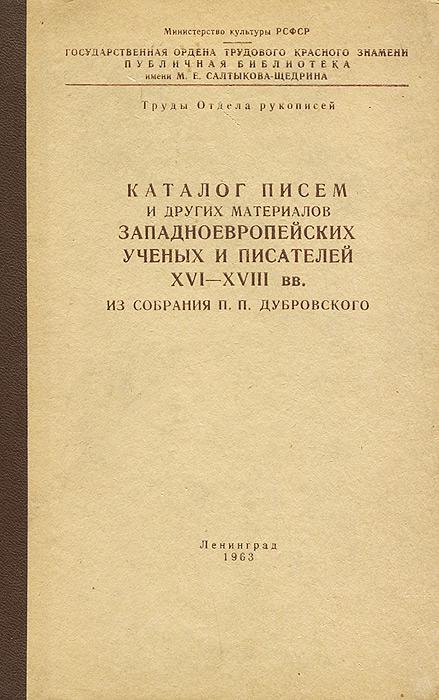������� ����� � ������ ���������� ������������������ ������ � ��������� XVI-XVIII ��. �� �������� �. �. �����������