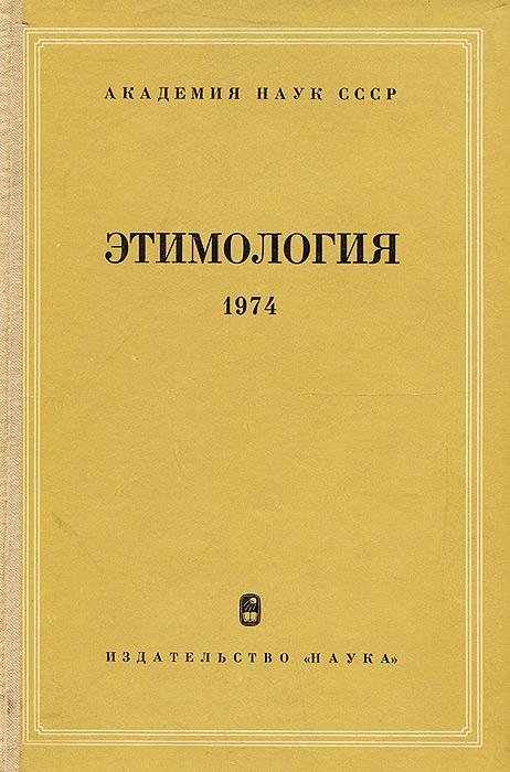Этимология. 1974
