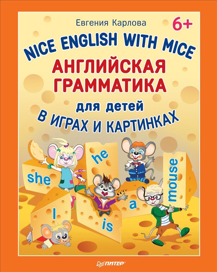 Nice English with Mice / Английская грамматика для детей в играх и картинках