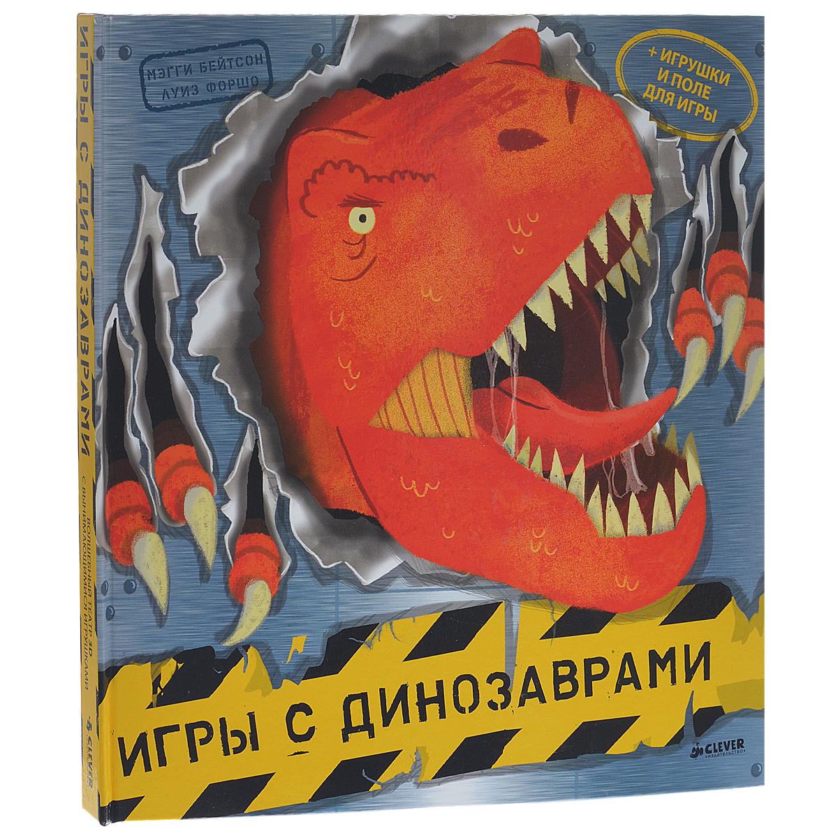 Игры с динозаврами12296407Что вас ждет под обложкой: ИГРЫ С ДИНОЗАВРАМИ - новая книжка 3 в 1. Это и захватывающая история о приключениях Чарли и Эмили, и вынимающиеся фигурки, и объёмные декорации… и все это о динозаврах! Под обложкой книги динозавры оживают, машинки и вертолёты спасают Эмили и Чарли, а вы становитесь создателем захватывающего триллера! Прочитайте историю Чарли и Эмили и помогите им спастись от разъяренных динозавров. Гид для родителей: Многие мальчишки и девчонки обожают динозавров, именно поэтому мы и решили создать уникальную книжку ИГРЫ С ДИНОЗАВРАМИ, которую можно почитать и в которую стоит играть. Книга адресована детям в возрасте от 3 до 7 лет, как для самостоятельного изучения, так и для семейного чтения и игр. Книга ИГРЫ С ДИНОЗАВРАМИ выполнена из качественного материала, игрушки и фигурки долго прослужат ребенку и будут сопутствовать с ним не одну игру! Фантазируйте и создавайте свои сюжеты, продолжайте увлекательные приключения, ведь только вы можете...