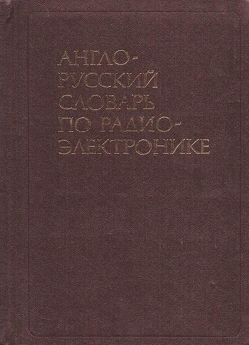Англо-русский словарь по электронике