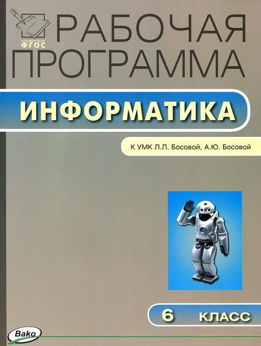 Информатика. 6 класс. Рабочая программа к УМК Л. Л. Босовой, А. Ю. Босовой ( 978-5-408-02008-9 )