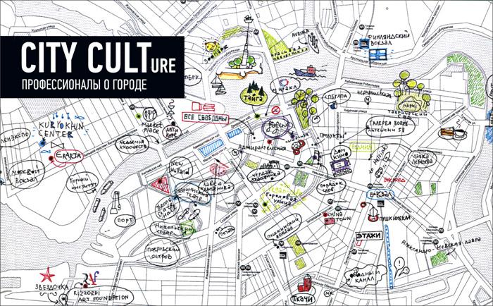 City Culture. Профессионалы о городе