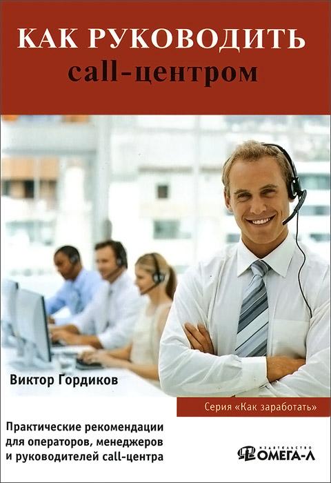 Как руководить CALL-центром ( 978-5-370-03500-5 )