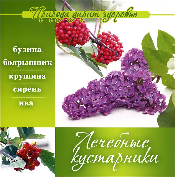 Лечебные кустарники ( 978-5-4423-0088-8 )