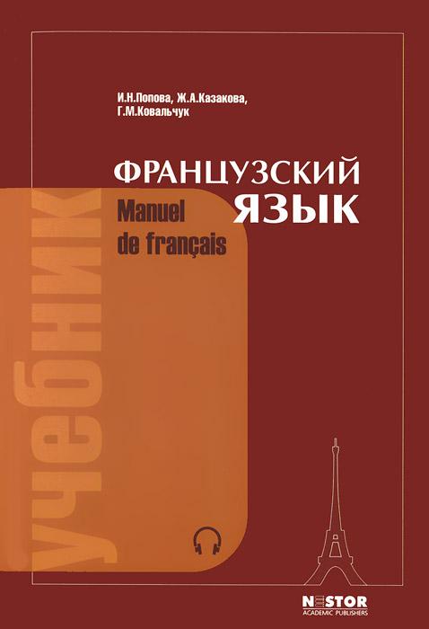 Manuel de francais / Французский язык. Учебник