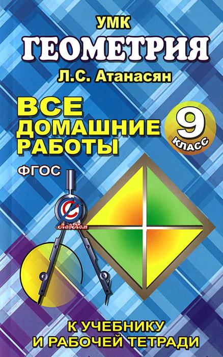 Геометрия. 9 класс. Все домашние работы. К учебнику и рабочей тетради Л. С. Атанасяна и др. ( 978-5-906710-09-3 )