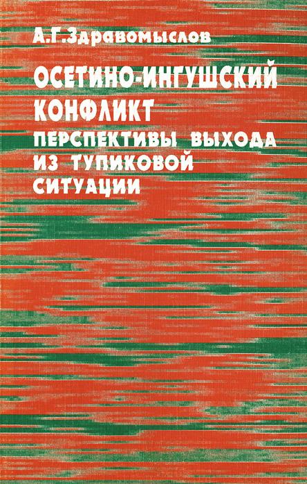 Осетино-ингушский конфликт. Перспективы выхода из тупиковой ситуации ( 5-86004-177-2 )