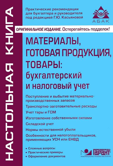 Материалы, готовая продукция, товары. Бухгалтерский и налоговый учет ( 978-5-9748-0440-3 )