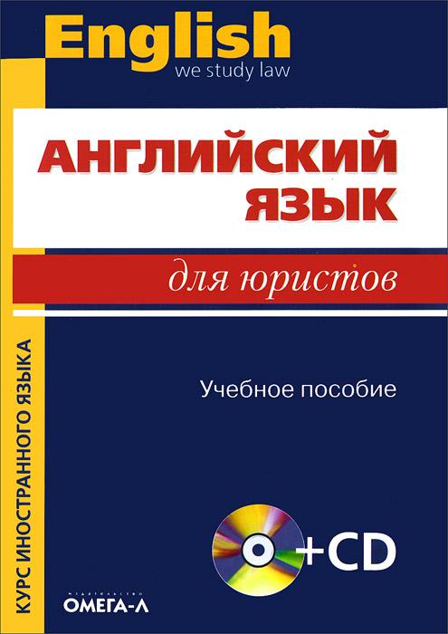 Английский язык для юристов. Учебное пособие (+ CD)