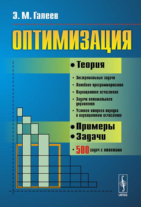Оптимизация. Теория, примеры, задачи12296407Настоящая книга посвящена важнейшим проблемам оптимизации; в ее основе лежат курсы и спецкурсы по теории оптимизации, прочитанные автором на механико-математическом факультете МГУ. Рассматриваются фрагменты следующих разделов теории экстремальных задач: линейного и выпуклого программирования, математического программирования, классического вариационного исчисления и оптимального управления. Приводятся как необходимые, так и достаточные условия экстремума. Для изучения этих разделов в необходимом объеме даются элементы функционального и выпуклого анализа. В каждом параграфе после теоретической части приводятся примеры решения задач, предлагаются задачи для решения на семинарах, в контрольных работах, а также для самостоятельного усвоения материала. Дается обзор общих методов теории экстремума. Пособие предназначено для студентов вузов, обучающихся по специальностям Математика, Прикладная математика, а также для аспирантов, преподавателей и научных работников.