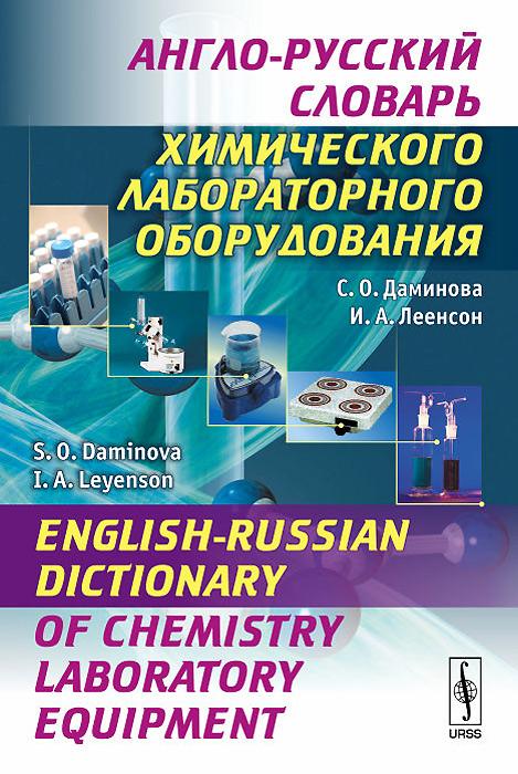 �����-������� ������� ����������� ������������� ������������ / English-Russian Dictionary of Chemistry Laboratory Equipment