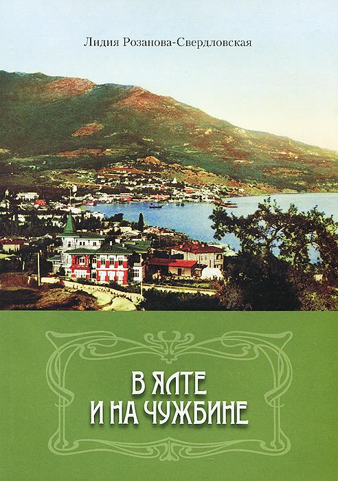 В Ялте и на чужбине ( 978-966-1691-43-7 )
