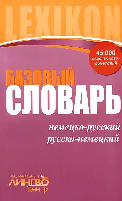 Базовый немецко-русский, русско-немецкий словарь