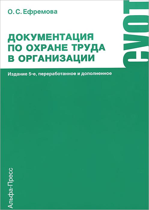 Документация по охране труда в организации. Практическое пособие