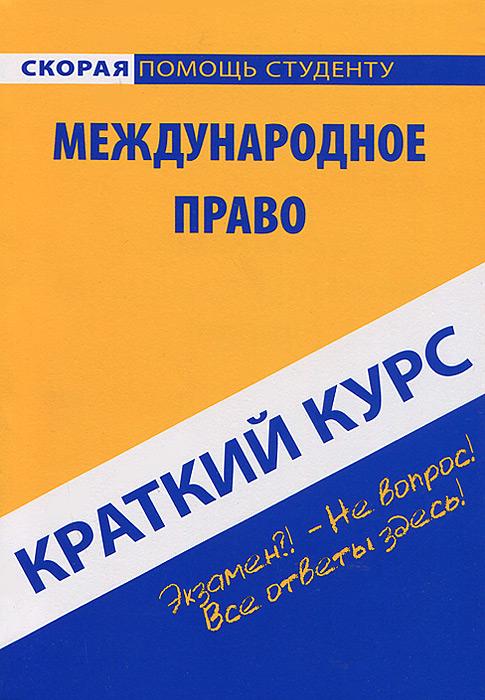 Краткий курс по международному праву. Учебное пособие ( 978-5-409-00708-9 )