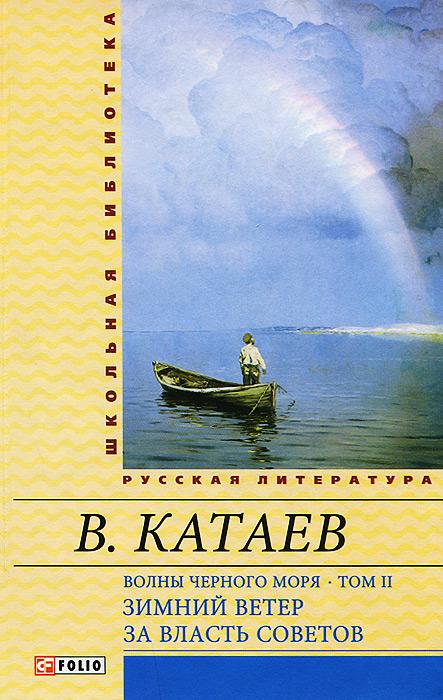 Волны Черного моря. В двух томах. Том 2. Зимний ветер. За власть Советов