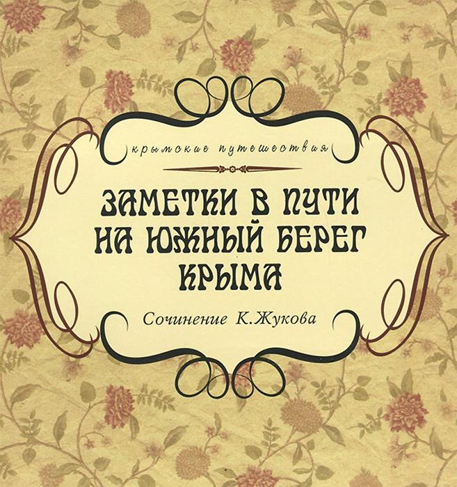Заметки в пути на Южный берег Крыма ( 978-966-1691-91-8, 978-966-1691-90-1 )