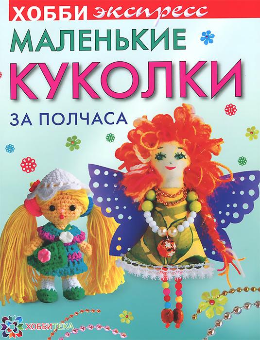Маленькие куколки за полчаса