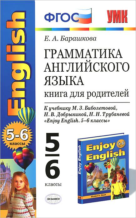 Английский язык. 5-6 класс. Книга для родителей. К учебнику М. З. Биболетовой, Н. В. Добрыниной, Н. Н. Трубаневой