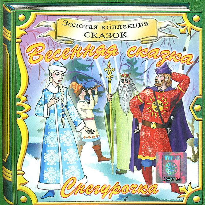 Снегурочка (аудиокнига CD) ( ДТЗ-139, 4615254644090 )