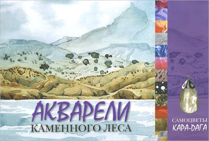Акварели каменного леса. Самоцветы Кара-Дага