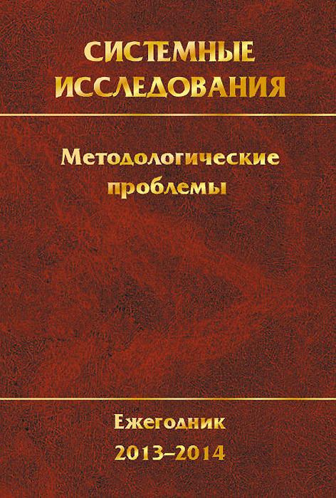Системные исследования. Методологические проблемы. Ежегодник 2013-2014. Выпуск 37
