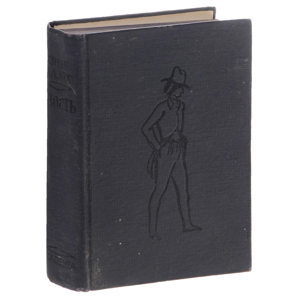 Юность791504В издание вошли вторая часть трилогии Жак Вентра ЮНОСТЬ и ВОСПОМИНАНИЯ Жюля Валлеса.