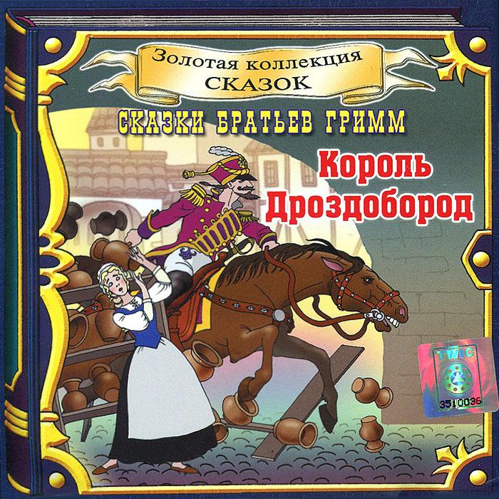 Король Дроздобород (аудиокнига на СD)12296407Братья Гримм - одни из самых известных сказочников, которые посвятили свою жизнь сбору сказок и легенд. Их сказки знают и любят и дети, и взрослые. Сохраняя сказочные сюжеты в первозданном виде, композицию, особенности речи героев, братья в то же время нашли тот своеобразный стиль, отличающийся проникновенностью и простотой, благодаря которому эти сказки распространились и полюбились читателям по всему миру.