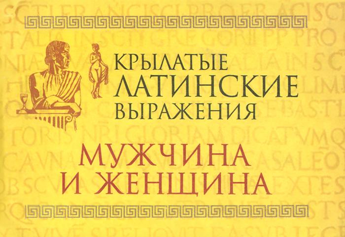 Крылатые латинские выражения. Мужчина и женщина (миниатюрное издание) ( 978-966-03-6771-5 )