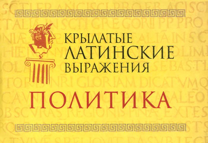 Крылатые латинские выражения. Политика (миниатюрное издание) ( 978-966-03-6770-8 )
