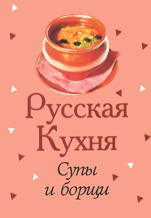 Русская кухня. Супы и борщи (миниатюрное издание)