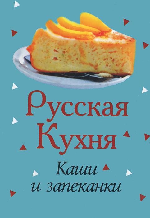 Русская кухня. Каши и запеканки (миниатюрное издание)