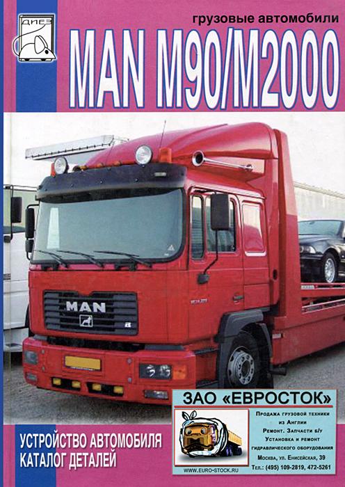 Грузовые автомобили MAN М90 / М2000. Устройство автомобиля. Каталог деталей