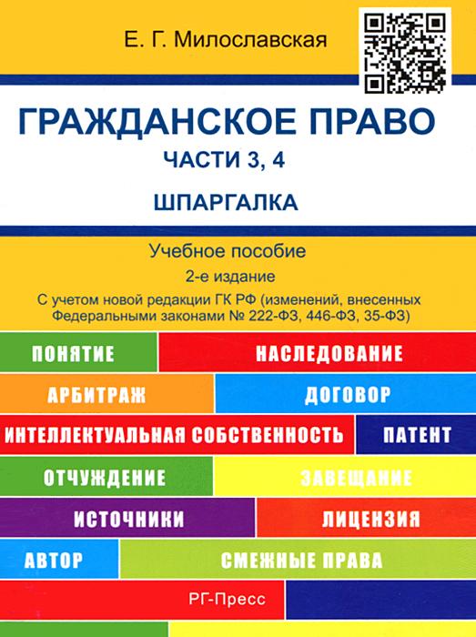 Гражданское право. Части 3, 4. Шпаргалка ( 978-5-9988-0278-2 )