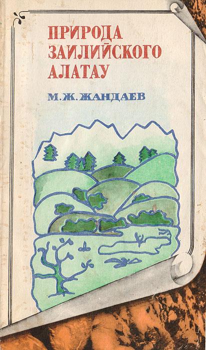 Природа Заилийского Алатау