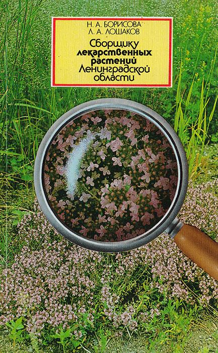 Сборщику лекарственных растений Ленинградской области