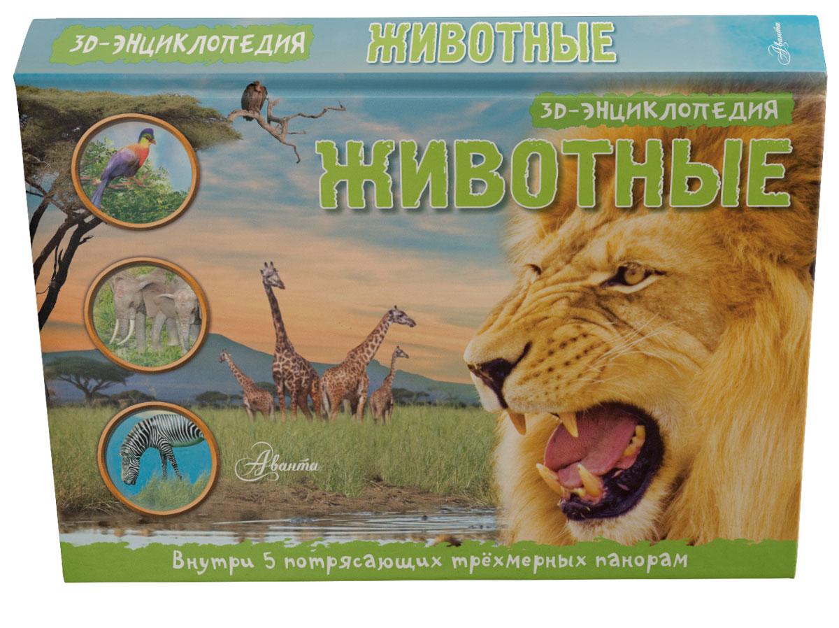Животные. Книжка-панорамка12296407Совершите удивительное путешествие в дикую Африку. Пять потрясающих объёмных панорам дадут вам уникальную возможность заглянуть в различные уголки африканской природы. Посетите диких животных в самых разных местах их обитания, в том числе в горах, лесах, саваннах, болотах и пустынях. Раскройте секреты их выживания в суровых условиях. Это исчерпывающий справочник по ландшафтам и обитателям Африки, полный замечательных фотографий. 5 объёмных панорам в каждой книге. Имитация суши, водоёмов и подземного пространства. Четыре самые популярные и интересные темы: Животные, Динозавры, Насекомые и Планета Земля. Книги серии снабжены великолепными фотографиями, иллюстрациями, схемами, научными и занимательными фактами. Твёрдый переплёт, картонные страницы и оригинальные окошки на обложке.