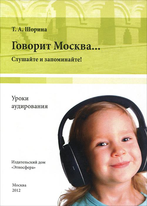 Говорит Москва... Уроки аудирования. Слушайте и запоминайте! (+ DVD-ROM)