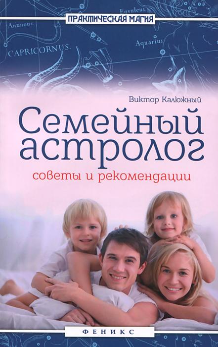 Семейный астролог. Советы и рекомендации ( 978-5-222-23641-3 )