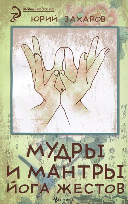Мудры и мантры - йога жестов ( 978-5-222-23903-2 )
