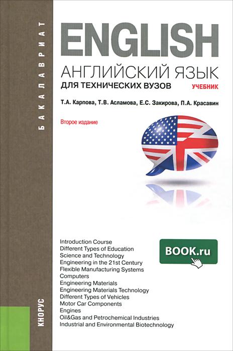 Английский язык для технических вузов. Учебник