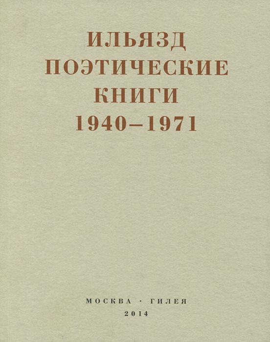 Ильязд. Поэтические книги. 1940-1971